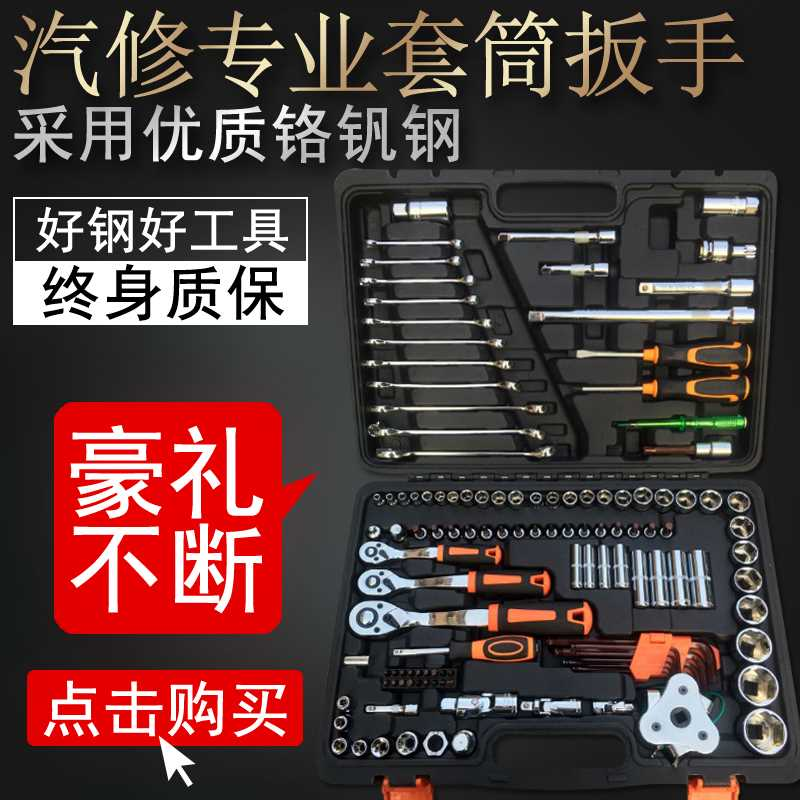 Sleeve auto repair set 121150 pieces, size flying tool set, Automobile Maintenance Kit wrench