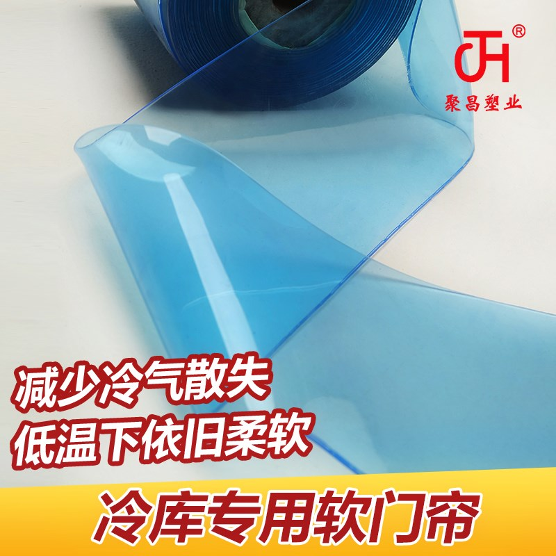 Cold storage PVC plastic soft door curtain cold resistant low temperature air conditioning insulation blocking cold air thickening partition curtain dedicated