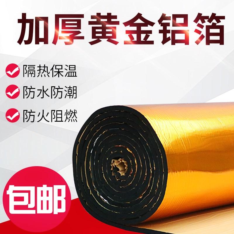 La tubería de desagüe del techo de placas de aislamiento aislamiento del silenciador Retardador de fuego de alta temperatura de materiales autoadhesivos de Resistencia