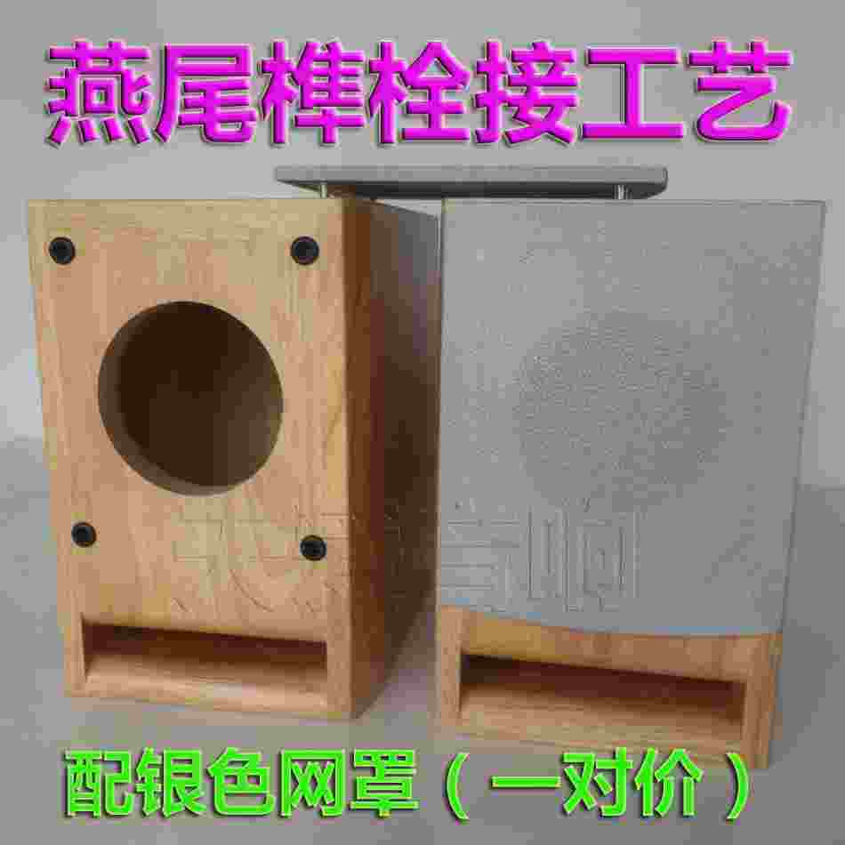 3.53 Inch 4 inch 5 inch 8 inch full frequency maze oak wood Bookshelf Speakers 6.5 empty have a fever