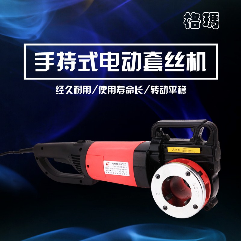 Hand tapping tool hinge screw plate cutter plate galvanized pipe 4 -2 inch die electric threading machine