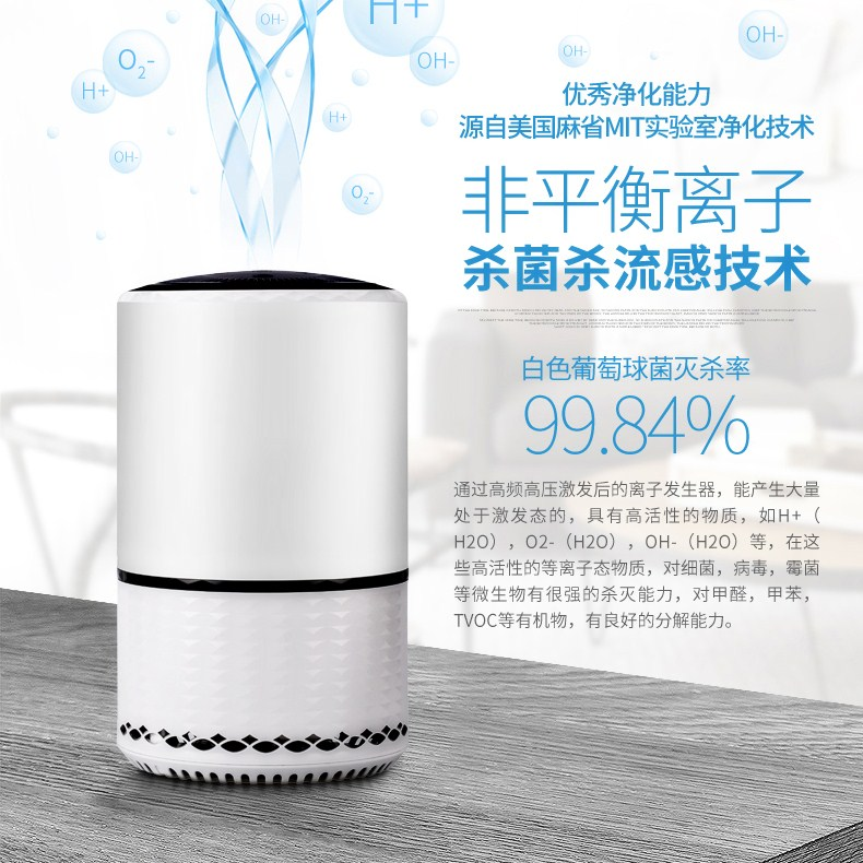 AIRFAERIE air purifier home oxygen negative ion Mini Indoor bedroom in addition to formaldehyde removing smoke and dust