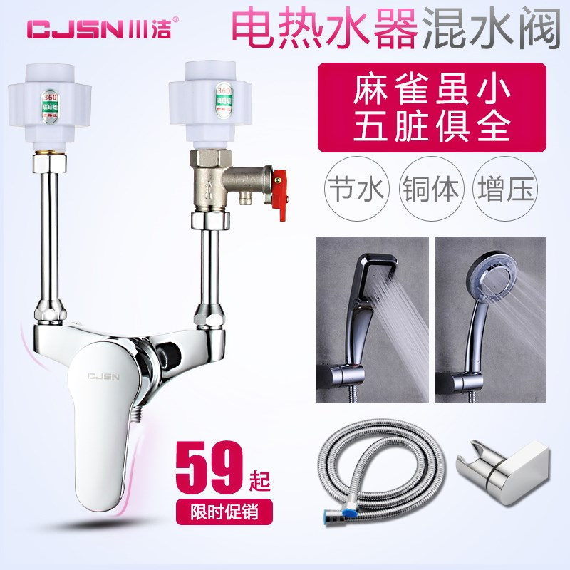 Copper electric water heater mixing valve installed switch shower accessories mixing type U tap
