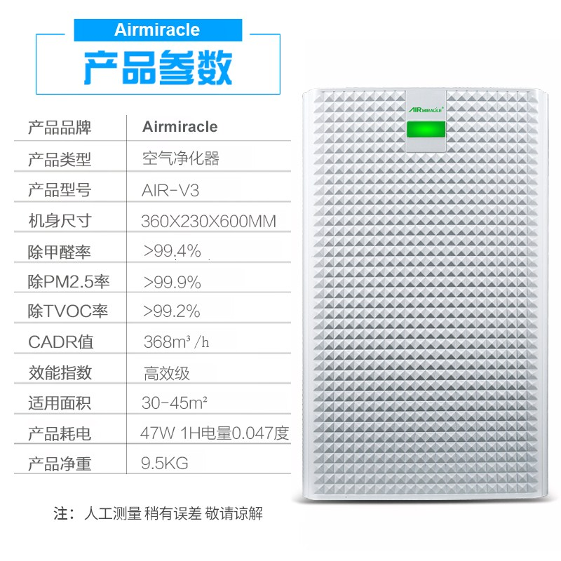 Airmiracle air purifier, household formaldehyde removal, PM2.5 secondhand smoke, bedroom negative ion sterilization room