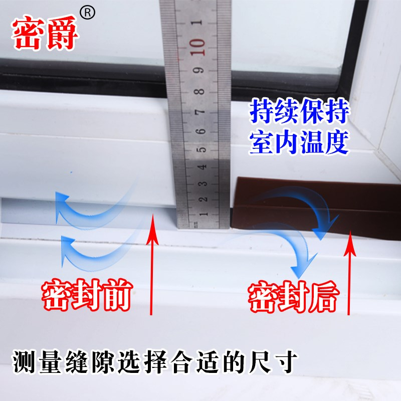 Self adhered glass door and window sealing strip, door crack bottom wind proof window, heat insulation, sound insulation and waterproof silica gel strip