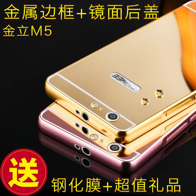 Gionee mobile phone shell m5plus mobile phone sets gn8001 M5 protective shell metal fall proof sets of male and female m5plus