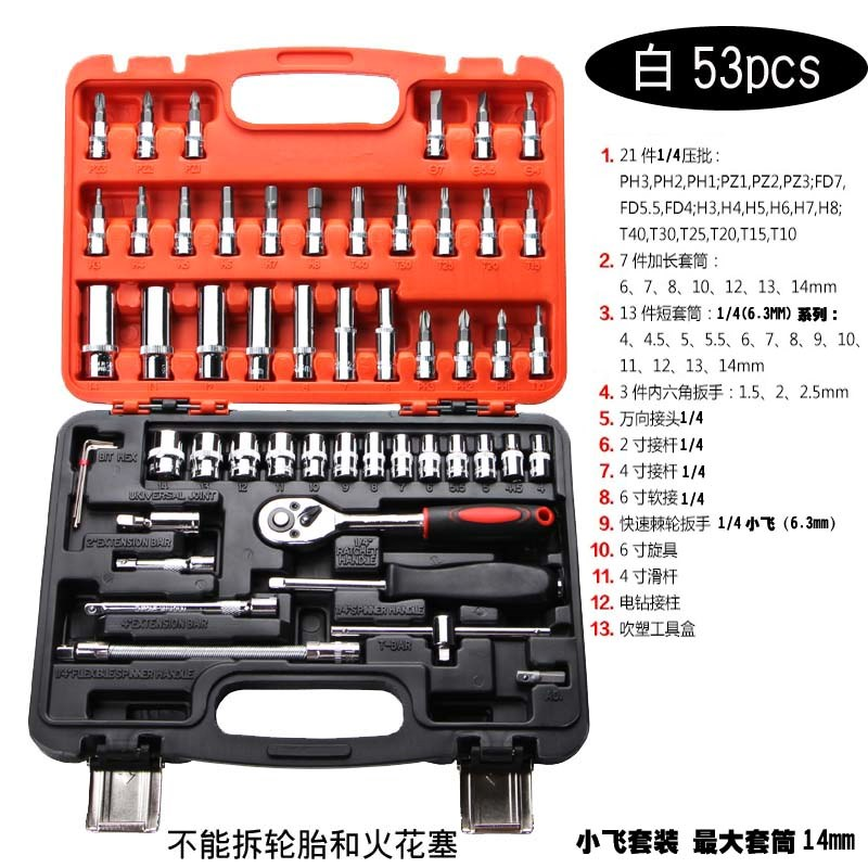 Auto repair tool set 94 pieces, size flying fast ratchet wrench sleeve, steam protection toolbox, car repair