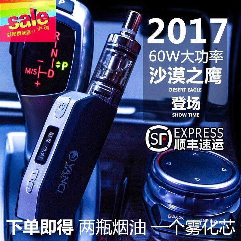 電子タバコ電子煙煙テスラ箱セット機械調圧箱の蒸気シャウトモン