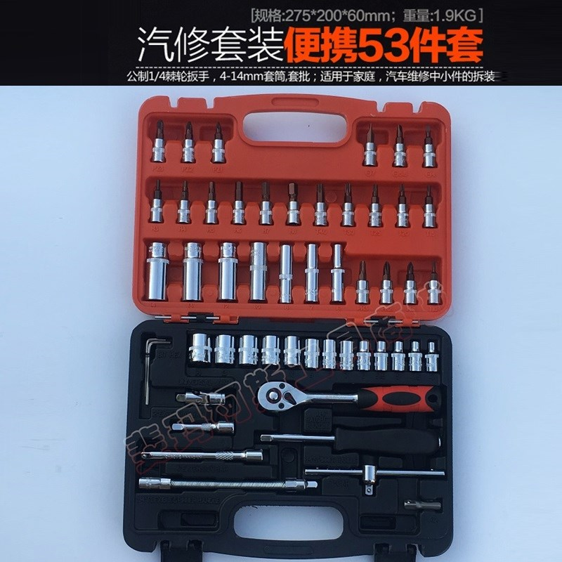 53 piece auto repair tool set, ratchet quick sleeve wrench, car mounted car hardware toolbox combination