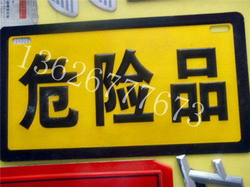 Weichai diesel Yuchai nameplate customized sign making gas machine aluminum corrosion production licensing silk screen
