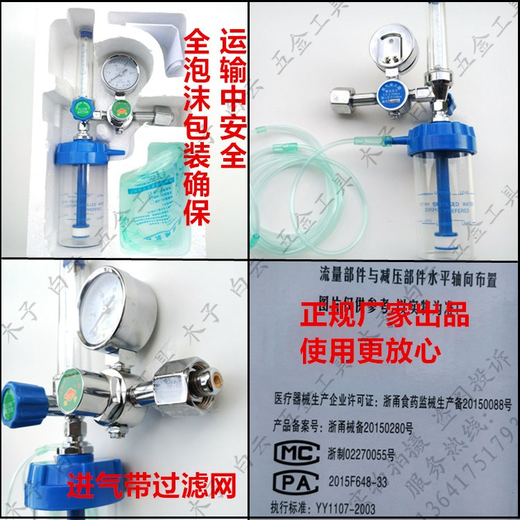Medical oxygen inhaler oxygen humidification oxygen flow cup household pressure gauge valve fittings