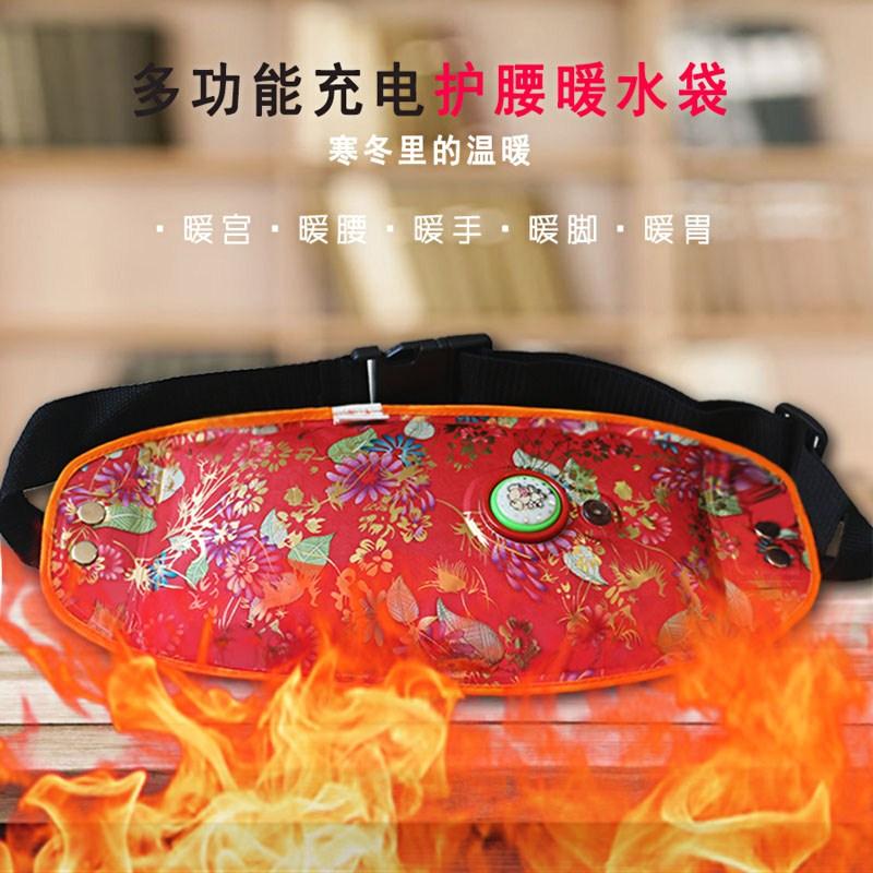 護帯水袋充電防爆電気カイロ注水湯たんぽに手を暖め宝暖かいベルト暖かい宮热宝電気