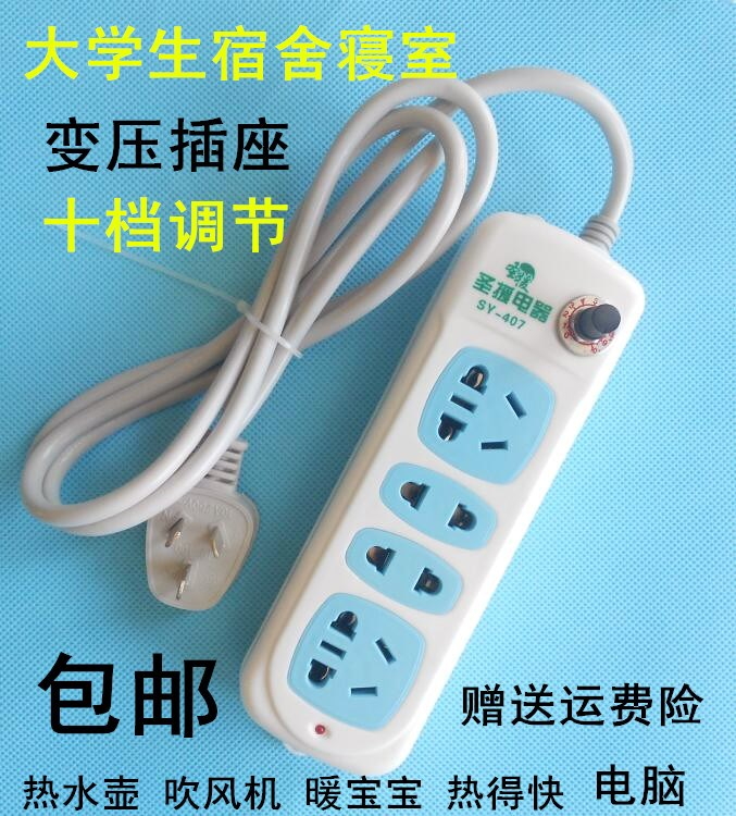 Postal school dormitory, dormitory transformer, high power socket, plug and socket wiring board, power converter plug