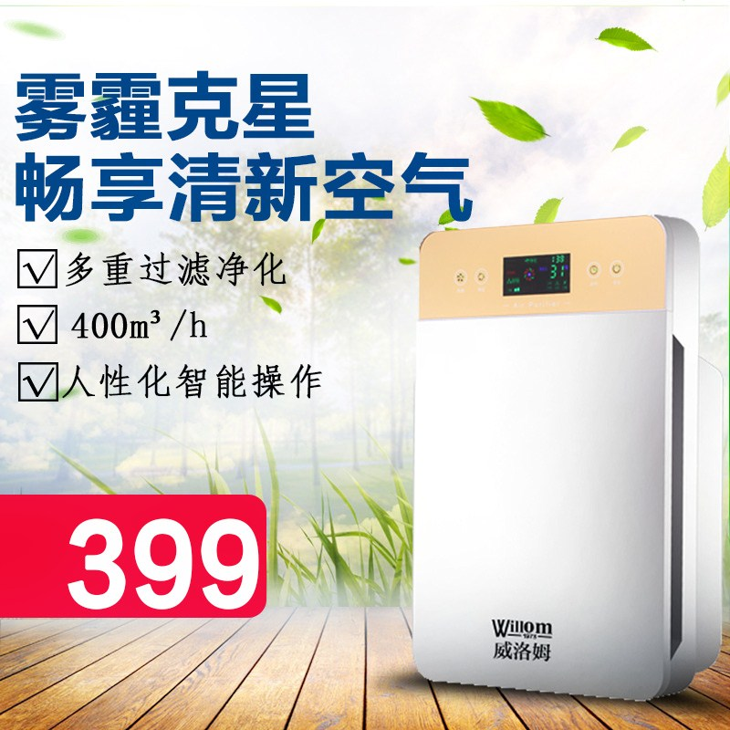 Air purifier, home bedroom, negative ion smoke removal dust, formaldehyde haze PM2.5 to smell oxygen bar