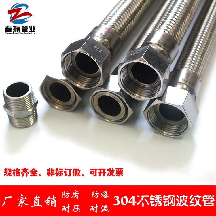 Acero inoxidable 304 Bellows 6 puntos DN20 tubo de alta presión de vapor de 3 / 4 de tubos de metal trenzado de manguera