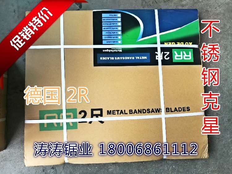 Double metal belt 27*0.9*2360 machine saw special price five piece package saw blade