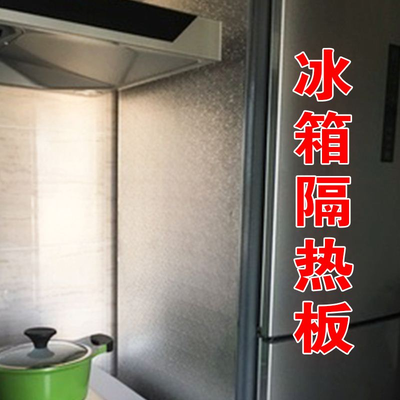 Refrigerator, hearth, gas stove, fireproof heat insulation board, oven insulation board, kitchen oil pollution baffle, post mail