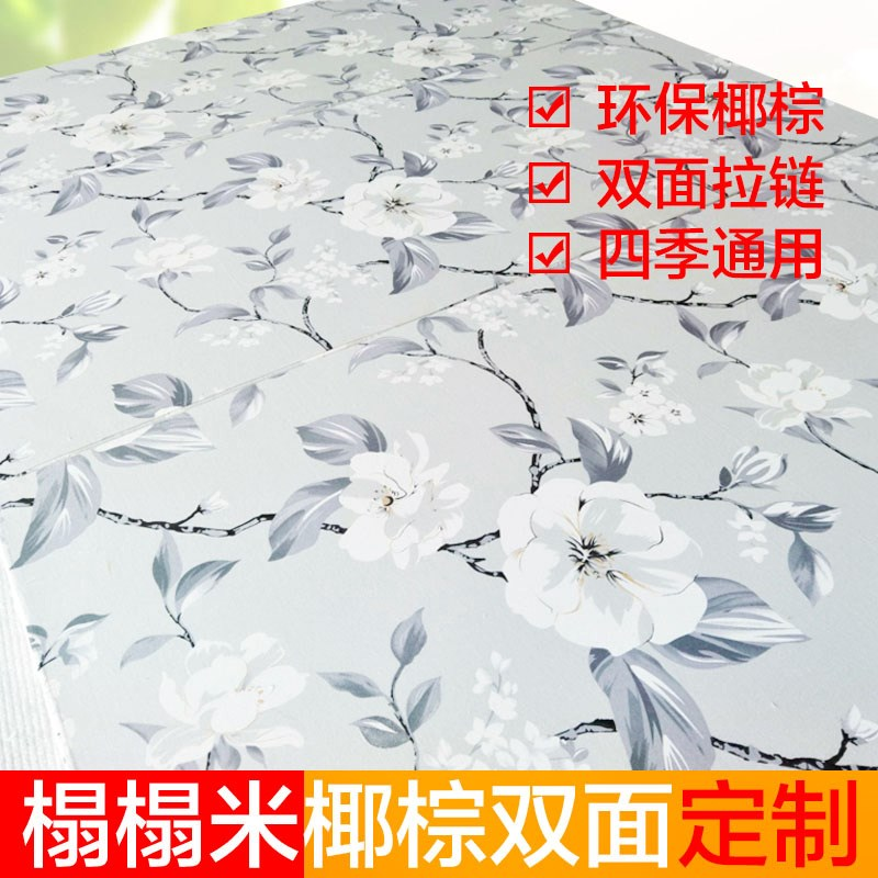 Tatami mats made coir double-sided washable mattress m Japanese tatami mat floor cushions