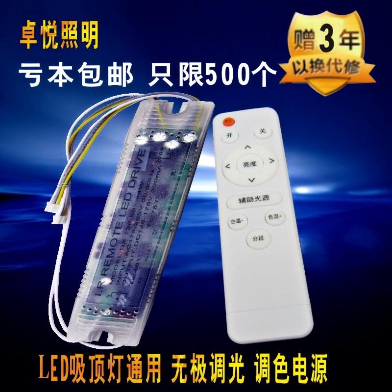 LED調光変色駆動電源間接照明リモコン三毛区分バラストコントローラ変圧器無極