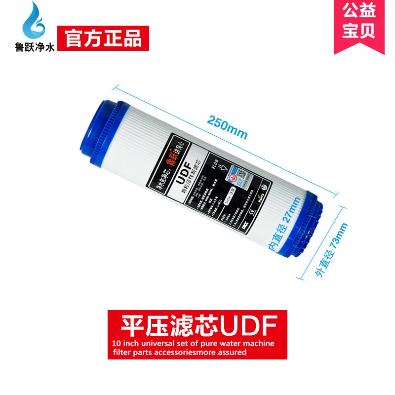 Water purifier filter, coconut shell activated carbon, 10 inch household water purifier, direct drinking machine, ultrafiltration machine, general filter element UDF