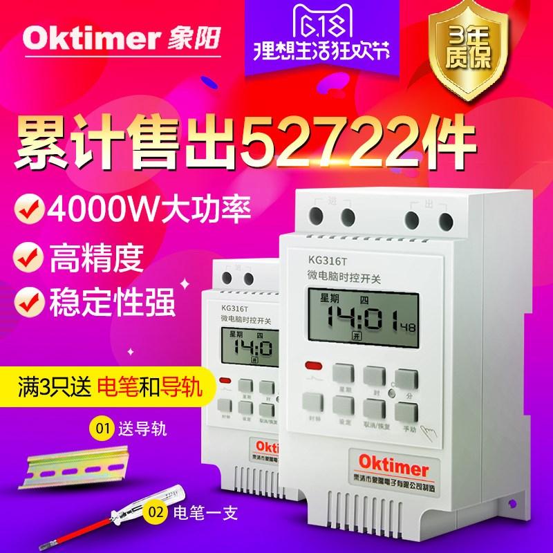 マイコンKG316T時スイッチタイマー街燈時間電子コントローラ220 Vタイマー