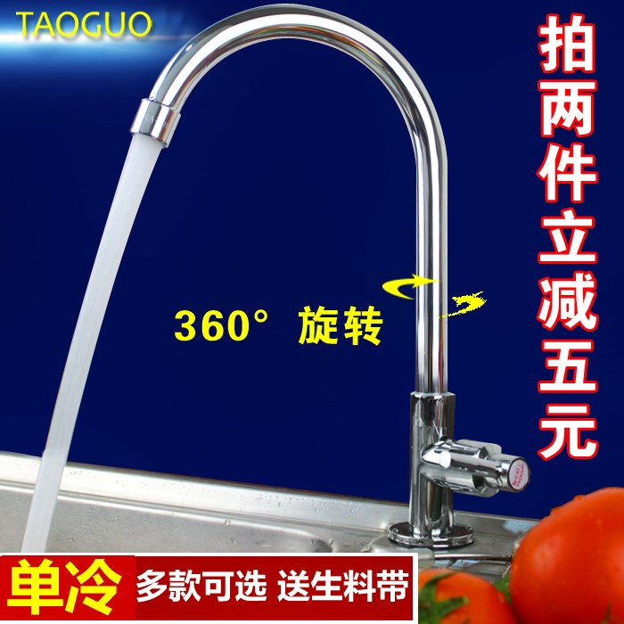 Amoy fruit full single faucet kitchen vegetable washing basin, basin faucet vertical wall copper ceramic core leading cold cold water