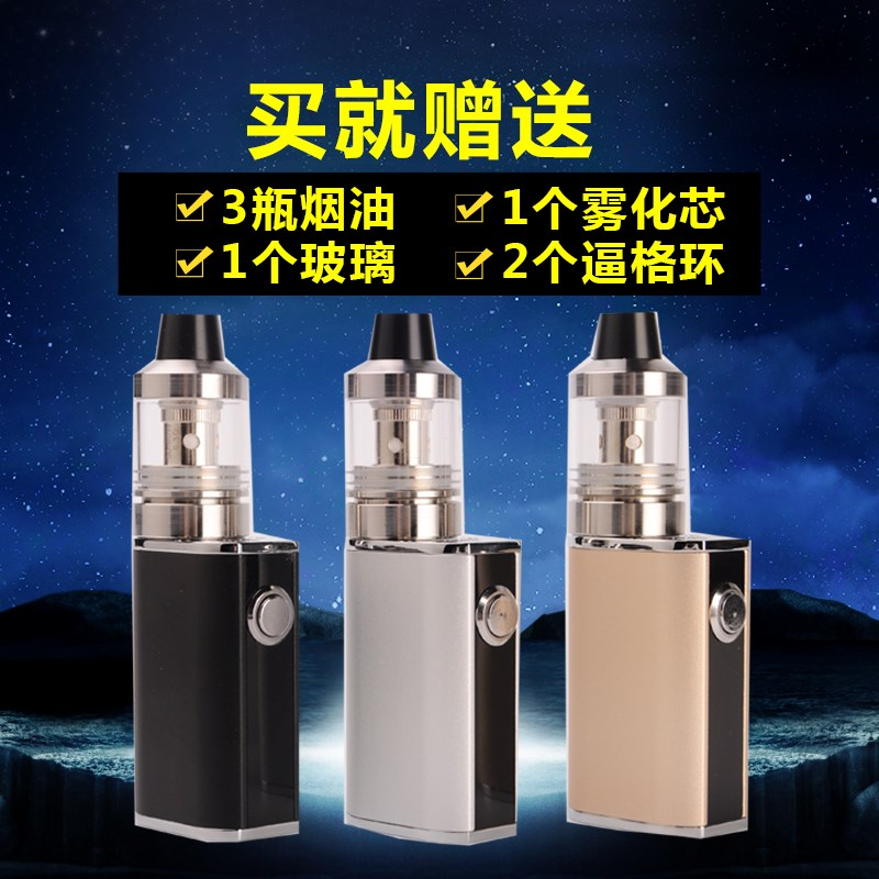 The 3 generation 2 gives up smoking temperature control mechanical pressure regulating box for electronic smoke smoke steam set