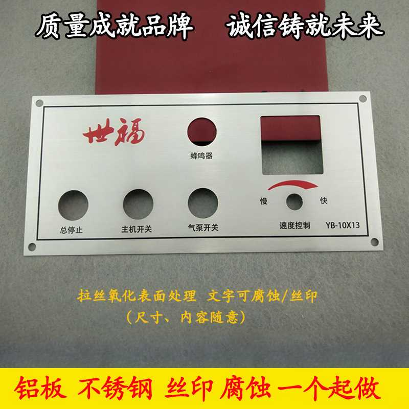Custom mechanical equipment nameplate panel aluminum screen high light corrosion of copper plate factory direct shipping stainless steel