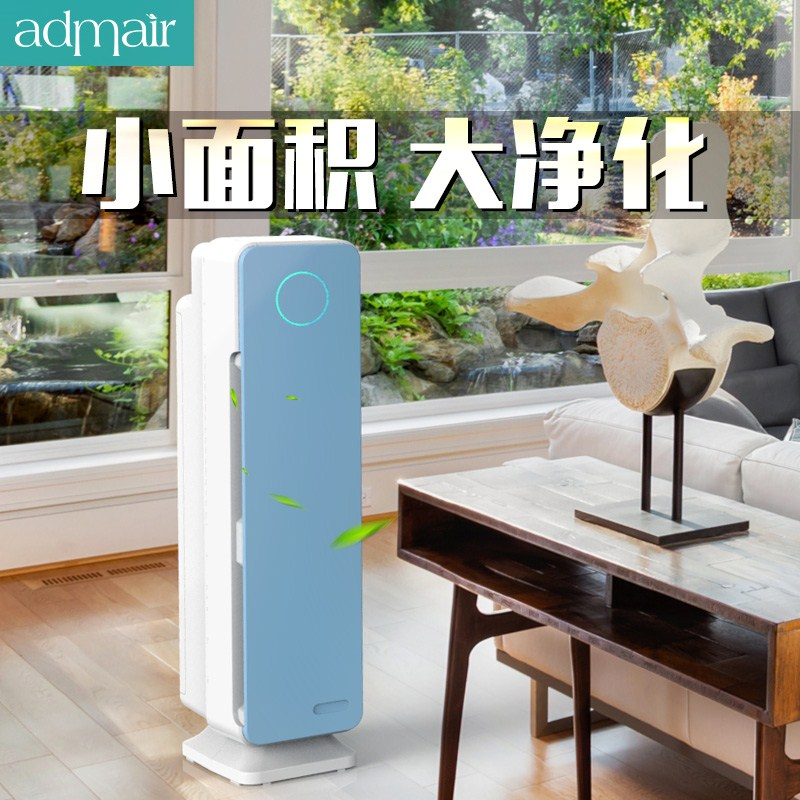 Admair air purifier home bedroom large area in addition to formaldehyde, smoke, dust, odor, mute negative ions