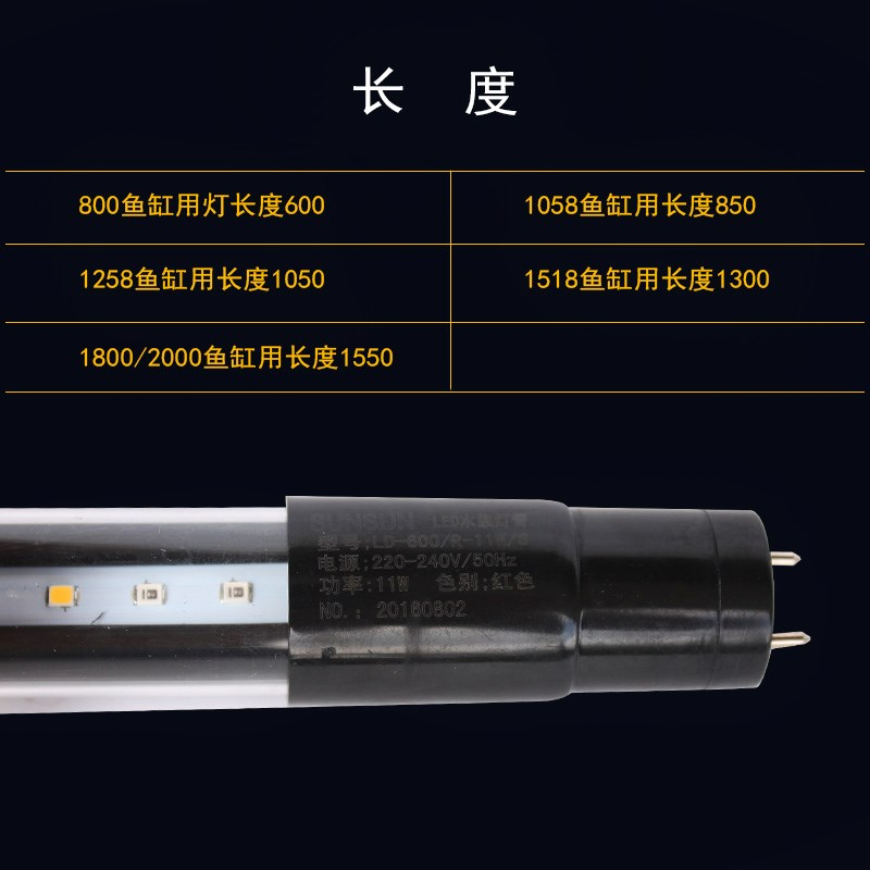 (double 11 preferential) special LED lamp tube for fish tank, dragon fish lamp tube, red white blood parrot special lamp tube