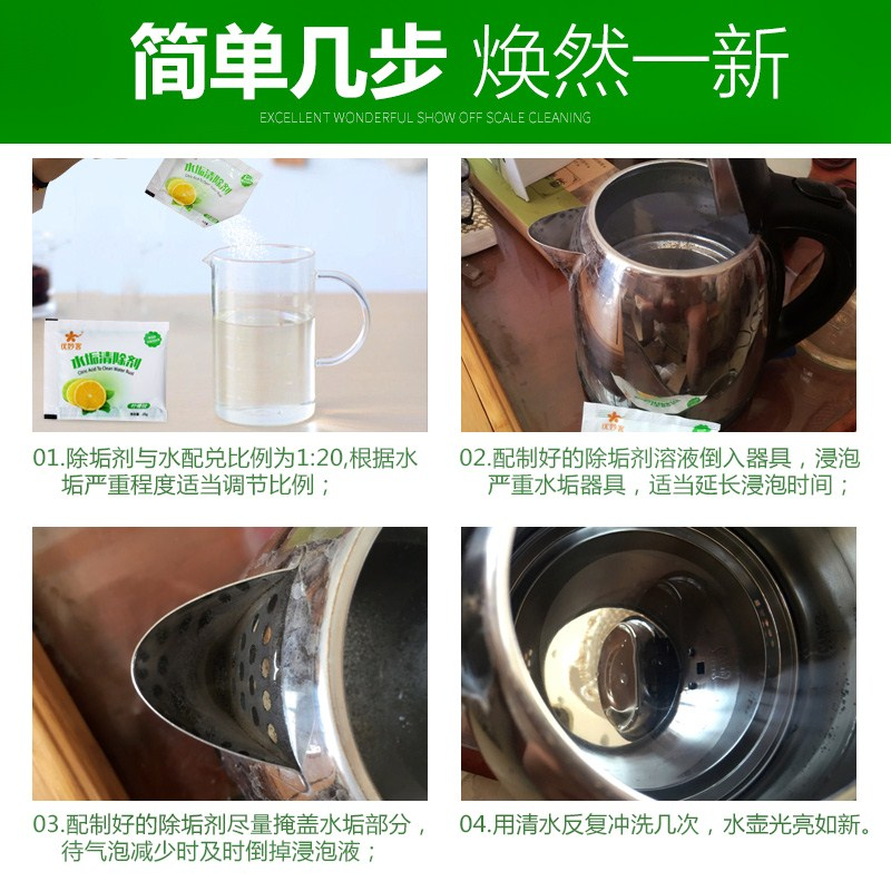 A hot food grade citric acid detergent home electric kettle hot water descaling clear water machine cleaning