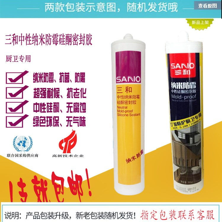 Acid fast drying sealant fish cylinder glue transparent porcelain white waterproof neutral weatherproof glass adhesive