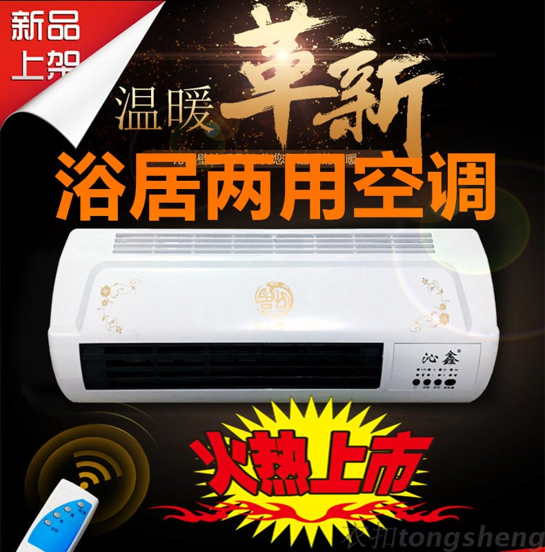 Hot and cold water heater household air conditioning remote control hanging small bathroom heater generation small sun bath