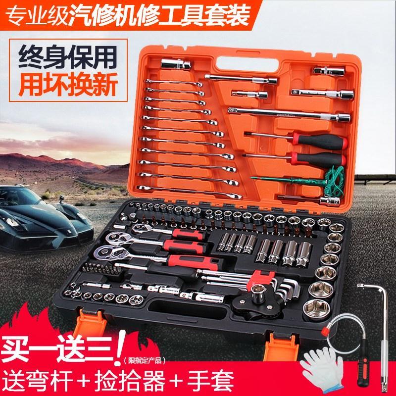 El conjunto de la cabeza de la manga Ratchet set set de herramientas de reparación de automóviles de vapor de la cartera de automóviles de hardware v300