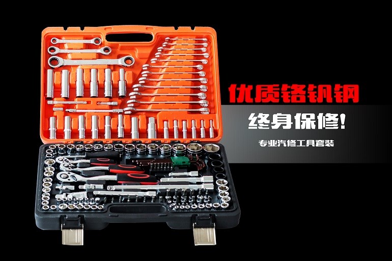 Sleeve fitting, auto repair tool, automobile repair kit, 53 pieces of 150 wrench