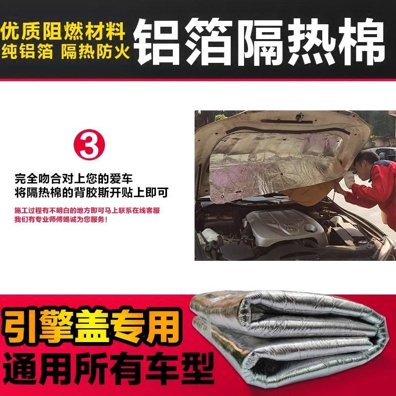 αυτοκίνητο μόνωση του κινητήρα προς το βαμβάκι βαμβάκι καλύπτει μόνο το κεφάλι το καπό αλουμινόχαρτο επιβραδυντικό φλόγας celotex σεισμός.