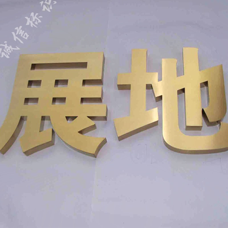 Custom drawing electroplating of titanium stainless steel door mirror Tongzi word advertising word signs word production