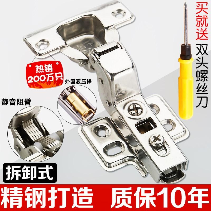 Amortecedor de porta de armário de aço inoxidável hidráulica dobradiça, porta de armário de acessórios de hardware para dobradiça