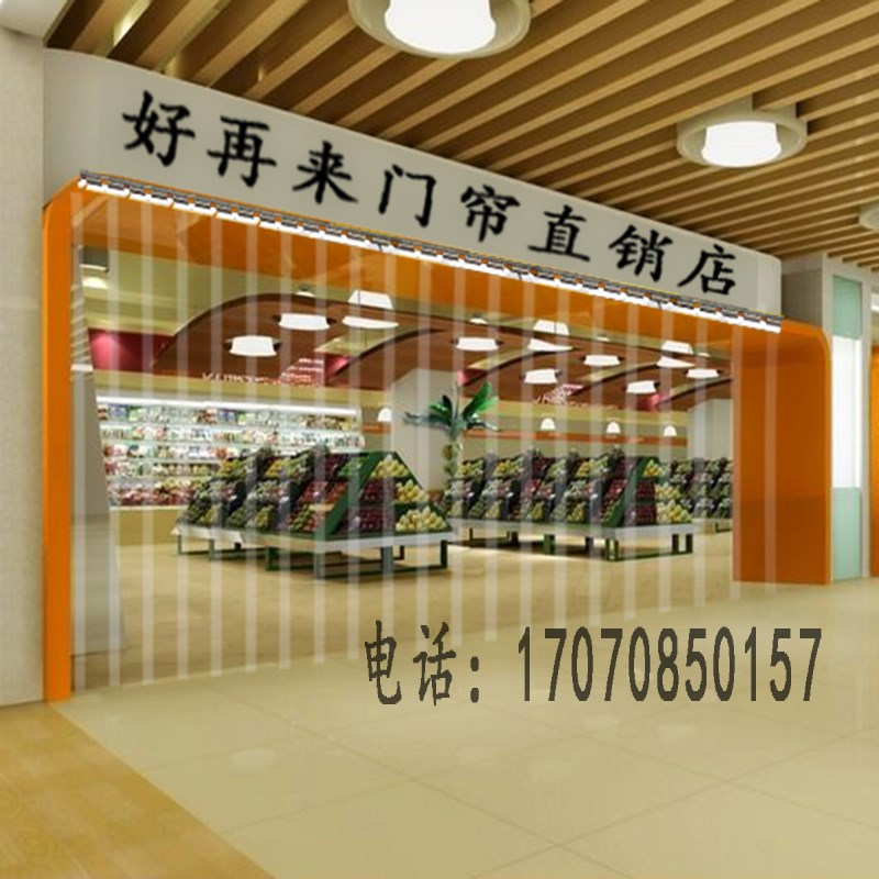 Cold air door curtain, partition curtain, cold storage, wind and dust proof heat PVC transparent plastic door curtain air conditioner