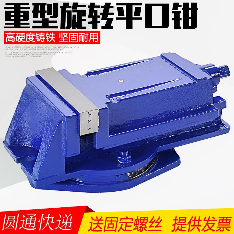 The new clamp 4 inch 5 inch 6 inch 12 inch heavy machine vise vise vise rotating flat milling machine