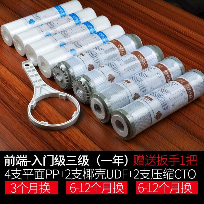 浄水器のスーツPP棉UDF活性炭RO膜じゅう寸通用五級フィルター浄水器の部品のフィルタ
