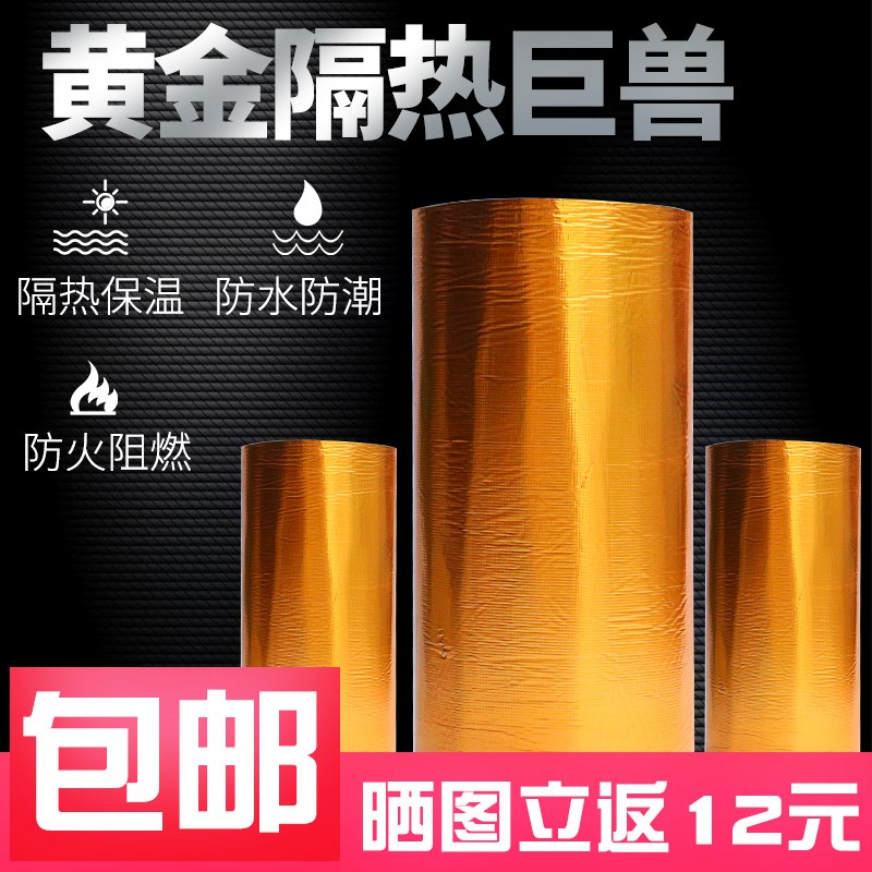 The sewer pipe roof insulation cotton insulation board of automobile silencer flame retardant fireproof material adhesive