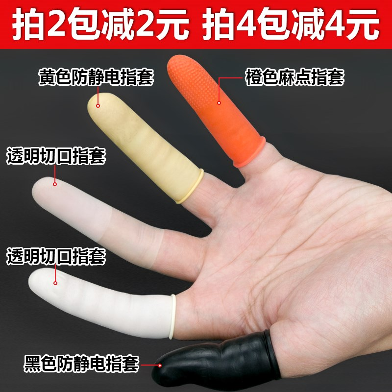 The rubber hand half half finger protective sleeve latex gloves and finger cots no traces of pottery