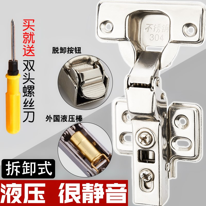 Hidden door type bidirectional flat hinge for door opening and closing wardrobe door of plastic steel household concealed switch