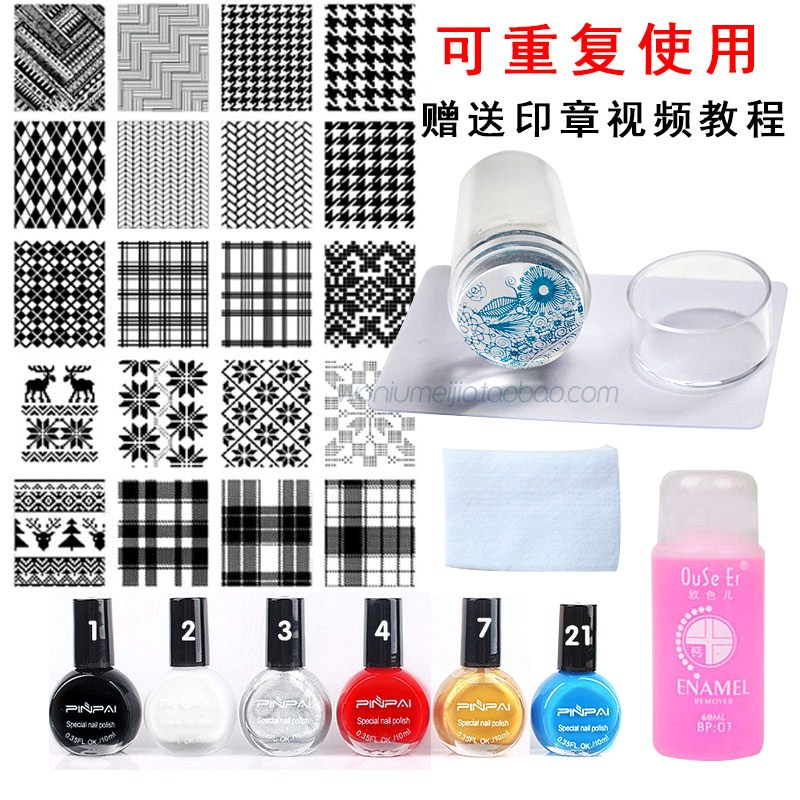Nail kit, a full set of printed steel plate templates, nail polish for beginners, scraper transparent silicone seal painting set