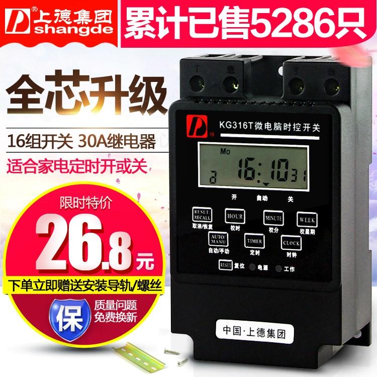 時間牌KG316T街燈マイコンにスイッチの220 V電子タイマー時限スイッチコントローラ