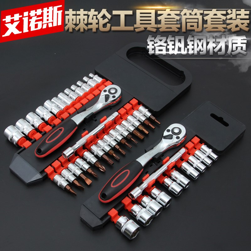 Ratchet wrench socket wrench set 3/8 1/4/2 fast flying boats fly tools set