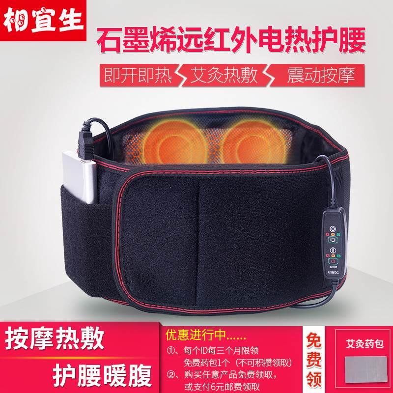 新型遠赤外線電気マッサージ護腰ベルト保温加熱バイブマッサージ灸宝暖かい宮腹腰痛