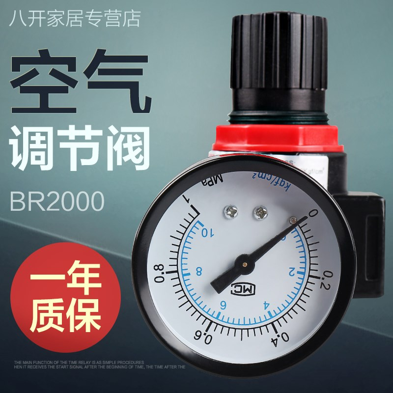 BR2000 mail pressure control valve, pressure valve, iron band bracket, pressure reducing valve, 2017 tide air