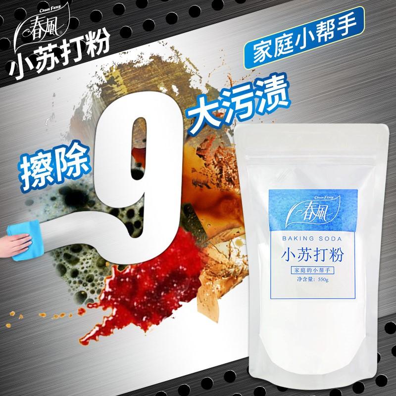 Para óleo pesado de bicarbonato de sódio detergente de Cozinha lavanderia limpeza de pisos - cuidados diários.
